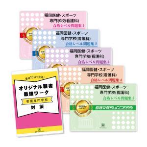福岡医健・スポーツ専門学校・受験合格セット(5冊)+オリジナル願書最強ワーク