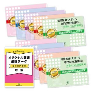 福岡医健・スポーツ専門学校・受験合格セット(10冊)+オリジナル願書最強ワーク