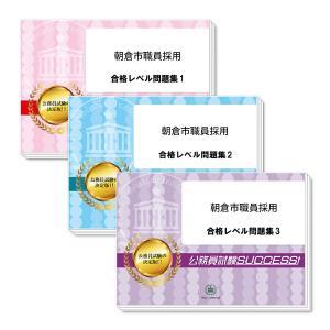 朝倉市職員採用教養試験合格セット(3冊)|jyuken-senmon