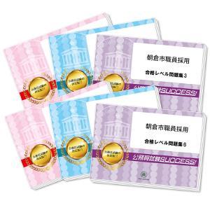 朝倉市職員採用教養試験合格セット(6冊)|jyuken-senmon