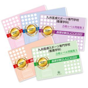 九州医療スポーツ専門学校(看護学科)・受験合格セット(5冊)|jyuken-senmon