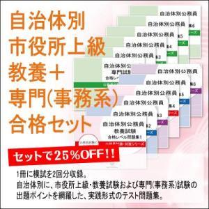 大牟田市職員採用(大学卒業程度)教養+(事務系)専門試験合格セット(12冊)|jyuken-senmon