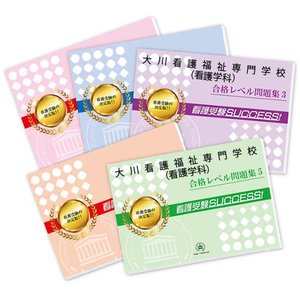 大川看護福祉専門学校(看護学科)・受験合格セット(5冊)|jyuken-senmon
