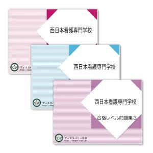 西日本看護専門学校・受験合格セット(3冊)|jyuken-senmon