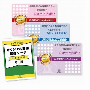 福岡市医師会看護専門学校(准看護師科) ・受験合格セット(3冊)|jyuken-senmon