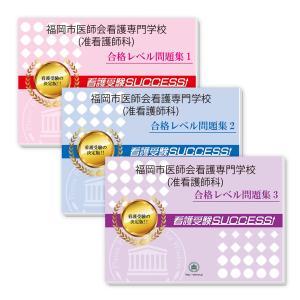 福岡市医師会看護専門学校(准看護師科)・受験合格セット(3冊)