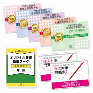 門司区医師会看護高等専修学校  ・受験合格セット(7冊)|jyuken-senmon