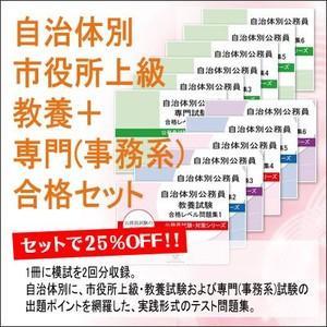 柳川市職員採用(上級)教養+(事務系)専門試験合格セット(12冊)|jyuken-senmon