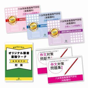 八女筑後看護専門学校(准看護科)・受験合格セット(7冊)|jyuken-senmon
