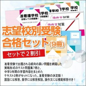 八女筑後看護専門学校(准看護科)・受験合格セット(9冊)|jyuken-senmon