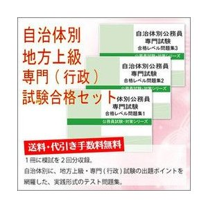 福島県職員採用(大学卒程度:行政)専門試験合格セット(3冊)|jyuken-senmon