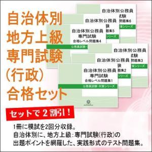 福島県職員採用(大学卒程度:行政)専門試験合格セット(6冊)|jyuken-senmon