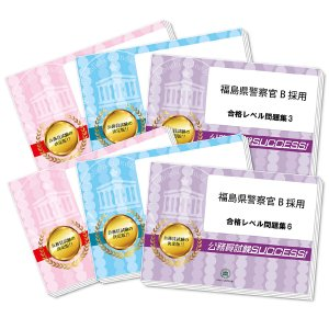 福島県警察官B採用教養試験合格セット(6冊)|jyuken-senmon