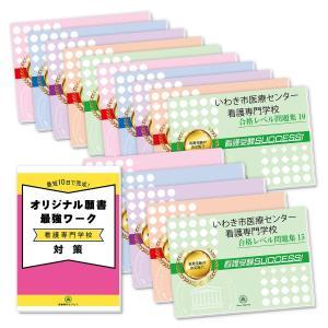 磐城共立高等看護学院・2ヶ月対策合格セット(15冊) jyuken-senmon