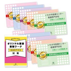 磐城共立高等看護学院・受験合格セット(10冊) jyuken-senmon