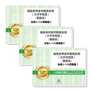 福島県伊達市職員採用(大学卒程度:事務系)専門試験合格セット(3冊) jyuken-senmon