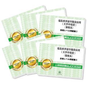 福島県伊達市職員採用(大学卒程度:事務系)専門試験合格セット(6冊) jyuken-senmon