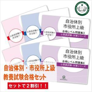 二本松市職員採用(大学卒程度)教養試験合格セット(6冊) jyuken-senmon