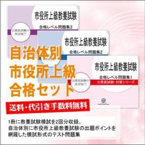 本宮市職員採用(大学卒程度)教養試験合格セット(3冊) jyuken-senmon