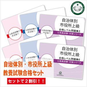 本宮市職員採用(大学卒程度)教養試験合格セット(6冊) jyuken-senmon