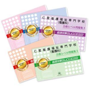 仁愛看護専門学校(看護科)・受験合格セット(5冊) jyuken-senmon