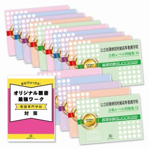 公立岩瀬病院附属高等看護学院・2ヶ月対策合格セット(15冊) jyuken-senmon