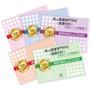 郡山看護専門学校 (看護学科)・受験合格セット(5冊)|jyuken-senmon