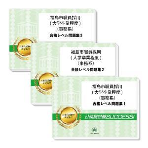 福島市職員採用(大学卒業程度:事務系)専門試験合格セット(3冊) jyuken-senmon