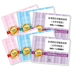 会津若松市職員採用(大学卒程度)教養試験合格セット(6冊)|jyuken-senmon