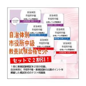 白河市職員採用(短期大学卒業程度)教養試験合格セット(6冊) jyuken-senmon