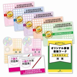 会津若松医師会附属会津准看護高等専修学校・受験合格セット(9冊)|jyuken-senmon