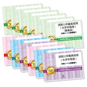 須賀川市職員採用(大学卒程度)教養+(事務系)専門試験合格セット(12冊) jyuken-senmon
