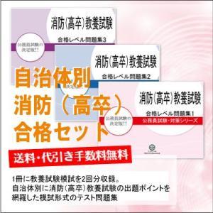 須賀川地方広域消防組合職員採用(高校卒程度)教養試験合格セット(3冊)|jyuken-senmon