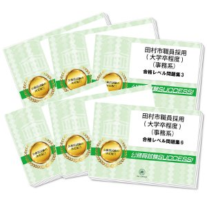 田村市職員採用(大学卒程度:事務系)専門試験合格セット(6冊) jyuken-senmon