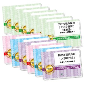 田村市職員採用(大学卒程度)教養+(事務系)専門試験合格セット(12冊) jyuken-senmon