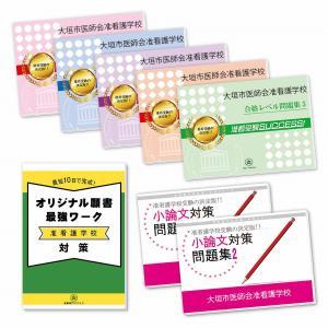 大垣市医師会准看護学校・受験合格セット(7冊)|jyuken-senmon