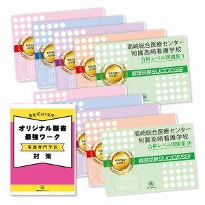 高崎総合医療センター附属高崎看護学校 ・受験合格セット(10冊) jyuken-senmon