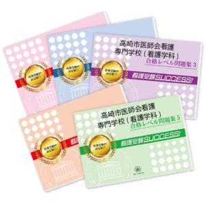 高崎市医師会看護専門学校(看護学科)・受験合格セット(5冊)|jyuken-senmon
