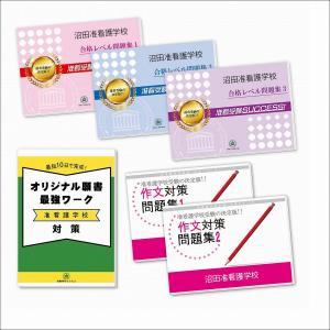 沼田准看護学校・受験合格セット(5冊)|jyuken-senmon