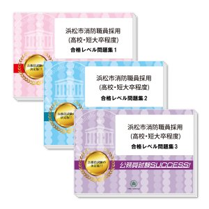 浜松市消防職員採用(高校・短大卒程度)教養試験合格セット(3冊)|jyuken-senmon