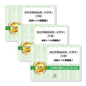 浜松市職員採用(大学卒:行政)専門試験合格セット(3冊)|jyuken-senmon