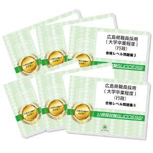 広島県職員採用(大学卒業程度:行政)専門試験合格セット(6冊) jyuken-senmon