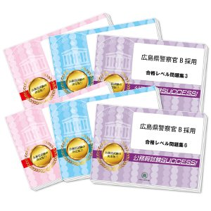 広島県警察官B採用教養試験合格セット(6冊)|jyuken-senmon