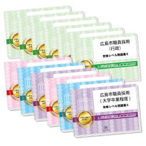 広島市職員採用(大学卒業程度)教養+(行政)専門試験合格セット(12冊) jyuken-senmon