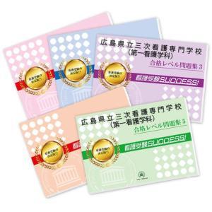 広島県立三次看護専門学校(第一看護学科)・受験合格セット(5冊)