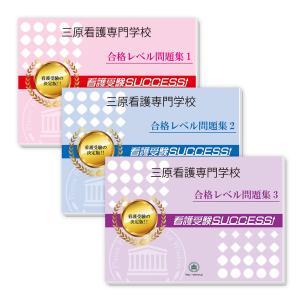 三原看護専門学校・受験合格セット(3冊)|jyuken-senmon
