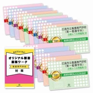 広島市立看護専門学校(第一看護学科)・2ヶ月対策合格セット(15冊)|jyuken-senmon