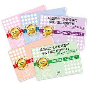 広島県立三次看護専門学校(第二看護学科)・受験合格セット(5冊)|jyuken-senmon
