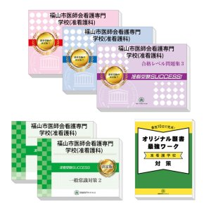 福山市医師会看護専門学校(准看護科)・受験合格セット(3冊)|jyuken-senmon