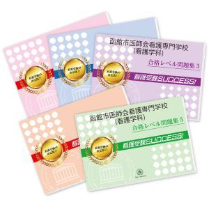 函館市医師会看護専門学校(看護学科)・受験合格セット(5冊)|jyuken-senmon